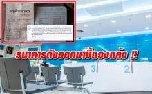 กรุงไทยแจงแล้ว! เหตุหนุ่มฝากเงิน 9 พัน แต่ได้ 999 ล้านบาท !!