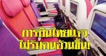 การบินไทยแจง!! ประกาศใหม่ ไม่รับคนอ้วนขึ้นเครื่องใหม่ชั้นธุรกิจ เหตุทำเพื่อความปลอดภัย