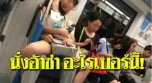 งามไส้! สาวนุ่งสั้นนั่งอ้าซ่า-บนตักแฟนหนุ่ม ไม่แคร์สายตาใครกลางรถไฟใต้ดิน