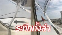 ระทึก! สายการบินดัง กระจกเครื่องแตกร้าวกลางอากาศ เร่งลงจอดฉุกเฉิน!