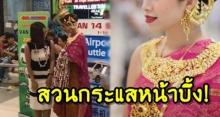 สวนกระแส! สาวแต่งชุดไทยรับนักท่องเที่ยว ยิ้มแย้ม ไม่หน้าบึ้ง พอซูมใกล้ๆ สวยมาก!