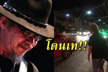 """ศิลปินแห่งชาติยังโดนเท!""""น้าหงา คาราวาน"""" เจอแท็กซี่ปฏิเสธ 7 คันรวด"""