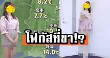 ผู้ประกาศข่าวสาว รายงานข่าวปกติ แต่ชาวเน็ตดันมองแต่ขาของเธอ?!