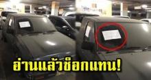 """รถกระบะ """"จอดทิ้งร้าง"""" อยู่ 10 เดือน พอเห็นกระดาษแปะหน้ารถ ช็อกแทนเจ้าของรถ!"""