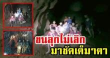 ภาพปริศนาโผล่อีก!! คลิปนาทีพบ 13 ชีวิตติดถ้ำหลวง ซูมในความมืดชัดๆ เห็นเต็มๆตา (มีคลิป)