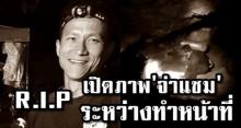 """เปิดภาพ """"จ่าแซม"""" ฮีโร่ถ้ำหลวง! ระหว่างทำหน้าที่ """"อาสาซีล"""" ช่วย13ชีวิต! (มีคลิป)"""