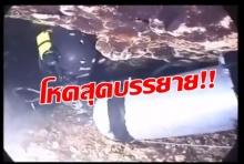 เปิดคลิปจากสถานที่จริง สิ่งที่นักดำน้ำในภารกิจถ้ำหลวงต้องเจอโหดร้ายสุดบรรยาย
