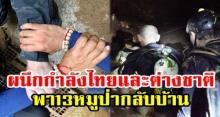 พร้อมลุย!!! ผนึกกำลังทั้งทีมไทยและทีมนานาชาติ พา 13 ชีวิตทีมหมูป่ากลับบ้าน