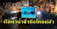 """""""อีลอน มัสก์"""" ถึงไทยแล้ว!! เดินลุยน้ำ ยกแคปซูลดำน้ำจิ๋ว ไปส่งถึงถ้ำหลวง!! (มีคลิป)"""