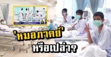 ชาวเน็ตซูม อีกมุมนึงของเตียง #ทีมหมูป่า ในโรงบาล ใช่ 'หมอภาคย์' หรือไม่?