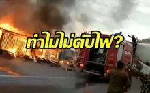 งงหนัก? พนักงานดับเพลิง ฉีดน้ำใส่บ้านหลังอื่นที่ไม่ได้ไฟไหม้ แทนบ้านหลังที่ไฟไหม้!!