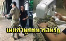 เผยคำพูดสุดซึ้ง!! ของทหารสหรัฐ หลังสาวอาสาสมัครซักผ้า ช่วยเย็บกางเกงที่ขาดก้นให้