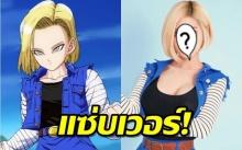 แซ่บเวอร์!! เมื่อดีเจสาวเกาหลีสุดฮอต แต่งคอสเพลย์การ์ตูนญี่ปุ่น