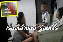 หญิงลูก 2 ถูกจับคดียาให้ตร.ช่วยขายแหวน เป็นค่าขนมลูก