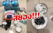 สยอง!!! แม่ค้าแชร์ประสบการณ์ หลังรับฝากหิ้วครีมเตรียมบินข้ามประเทศไปเกาหลี