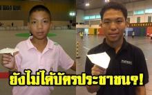 """นักข่าวออกมาขี้แจง """"น้องหม่อง"""" ยังไม่ได้สัญชาติไทย?!"""