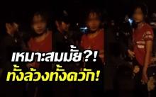 เกินไปไหม!? อาสาตำรวจตั้งด่านตรวจเด็กสาว ล้วงควักทั้งบนทั้งล่างต่อหน้าผู้ชายทั้งโขยง (มีคลิป)