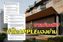 เปิดคอมเม้นชาวเน็ตมาเลเซียหลังแอปเปิ้ลสโตร์เลือกเปิดสาขา2ของอาเซียนที่ไทย