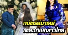 เผยโฉมสาวไทย เคยอภิเษกกับกษัตริย์มาเลย์ ขึ้นเป็นเจ้าหญิง! ก่อนแต่งนางแบบรัสเซียวัย 25