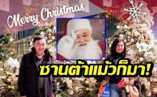 """""""แม้ว-ปู"""" โผล่โพสต์ภาพคู่ ต้อนรับวันคริสต์มาสแก่ชาวไทย"""