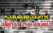 """ส่องหอสมุดสุดอลังการ """"เทียนจิน ปินไห่"""" ต้อนรับแขกได้กว่า 2.8 ล้านคน!!"""