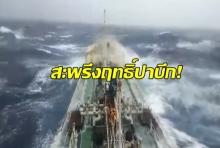 เปิดคลิปสุดสะพรึง! ฤทธิ์พายุปาบึกทำทะเลคลั่งซัดเรือหวิดจม!