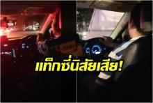 แฉ! แท็กซี่นิสัยเสีย ละสายตาตำรวจ บอกไม่มีกดเตอร์ แถมจะปล่อยข้างทาง(คลิป)