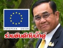 EU ส่งสารแสดงความยินดี พล.อ. ประยุทธ์ นั่งเก้าอี้นายกฯ หวังได้ทำงานร่วมกัน