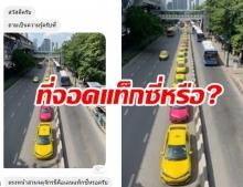 หนุ่มเผยภาพแท็กซี่จอดยาวเหยียดหน้าจตุจักร ถามคือถนนหรือเลนจอดรถ?