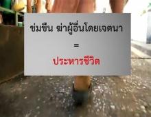 อยากให้คนไทยได้ฟังเพลงนี้ ข่มขืน = ประหาร !!