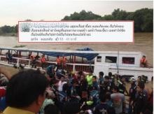 ความจริงปรากฏ !!? ชาวเน็ตอ้างโดยสารอยู่บน เรือล่ม!! แถมเล่าสาเหตุของโศกนาฏกรรม