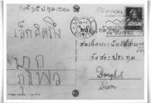 ไปรษณียบัตร ลายพระหัตถ์ในหลวง ร.9 ถึงสมเด็จพระพันวัสสาฯ