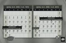 ฟังคำอธิบาย เหตุใดปฏิทินเดือนตุลาคมปี 2453 กับ 2559 จึงตรงกันทุกประการ