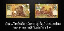 หาชมยาก!! ภาพ ธนบัตรที่ระลึก ชนิดราคาสูงที่สุดในประเทศไทย