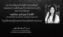 'มทร.ธัญบุรี'โพสต์เฟสบุ๊คแสดงความอาลัย 'จนท.' เหยื่อรถตู้ชนกระบะ