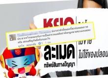 ชาวเน็ตไทยแห่ถล่มเพจ กรมทรัพย์สินทางปัญญา หลังสื่อญี่ปุ่นตีข่าวจับรองอธิบดีขโมยภาพวาด