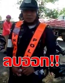ลั่น! ตำรวจสั่งประชาชนลบคลิป เพราะแบบนี้เอง(มีคลิป)