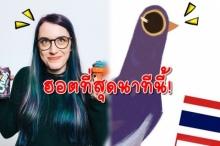 ผู้สร้างสติกเกอร์ นกม่วง โพสต์ขอบคุณคนไทย!! แต่คนไทยเม้นกลับยังงี้!!!
