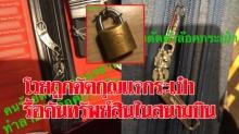 แฉมิจฉาชีพ!!!  ตัดกุญแจกระเป๋าเดินทาง ค้นทรัพย์สินในสนามบิน แถมคนร้ายทำนาฬิกาตกไว้