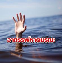 ขนหัวลุก!!!ตายมาแล้วนับร้อยศพ เรื่องลี้ลับอาถรรพ์หาดแม่รำพึงหรือหาดมรณะ อ่านแล้วบอกเลยถึงกับนอนไม่หลับ !!
