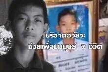 เปิดใจครอบครัว น้องบิว ถูกรถชนตายบริจาคอวัยวะ เพื่อช่วยเพื่อนมนุษย์  7 ชีวิต