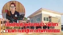 เปิดบ้านทุ่งหลังงาม!!  น้ำ รพีภัทร จากพระเอกหนุ่มผันชีวิตเป็นเศรษฐีฟาร์มไก่ชน!!