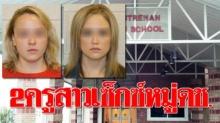สุดฉาว! 2ครูสาวมีเซ็กซ์หมู่กับดช.วัย 16 ถึง 40 ครั้ง เรื่องแดงเพราะเด็กถ่ายคลิปไปอวดเพื่อน