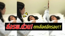 ตกเลือดอีกรอบ!! หาม'โบ ชญาดา'ส่งโรงพยาบาลด่วน สามีเฝ้าไม่ห่าง!!