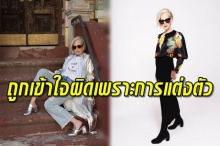 สาวใหญ่วัย 63 ปี ถูกเข้าใจผิดว่าเป็นคนดังในวงการแฟชั่น เพียงเพราะการแต่งตัว!!