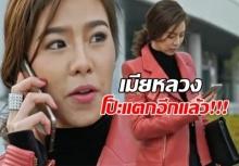 ละครไทยของจริง!!! เมียหลวง โป๊ะแตก!!! โชว์ความไม่เนียนอีกแล้ว แก้ไม่หายจริงๆ