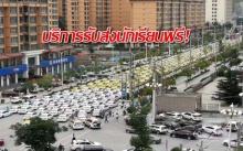 ดีเว่อร์!!! ประเทศจีน จัดแท็กซี่-รถบัส บริการรับส่งนักเรียนที่จะสอบเข้ามหาวิทยาลัย ฟรี!