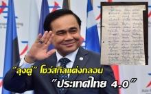 ศิษย์สุนทรภู่! ลุงตู่ โชว์สกิลแต่งกลอน ประเทศไทย 4.0 แผ่นดินพ่อ แผ่นดินแม่ ช่วยแก้ไข!