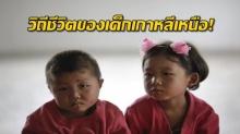 ภาพวิถีชีวิตเด็กเกาหลีเหนือ อีกแง่มุม ที่คนภายนอกไม่ค่อยได้เห็น!!