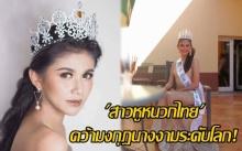 สวยจนมงลง! น้องน้ำหวาน สาวหูหนวกไทยคว้ามงกุฎนางงามระดับโลก!